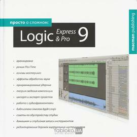 """Книга """"Просто о сложном: Logic 9"""", фото"""