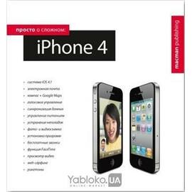 """Книга """"Просто о сложном: iPhone 4"""", фото"""