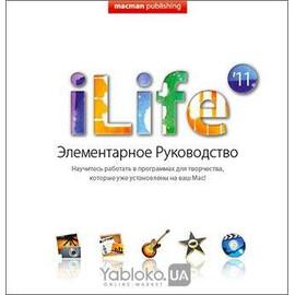 """Книга """"iLife 11. Элементарное руководство"""", фото"""