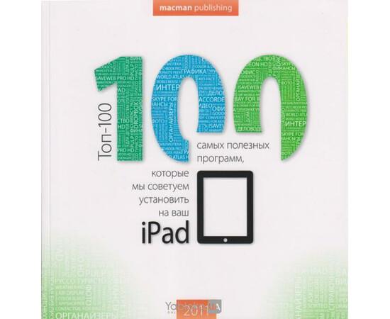 """Книга """"Топ-100 программ для iPad"""", фото"""