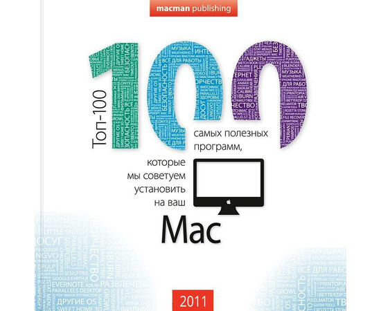"""Книга """"Топ-100 программ для Mac"""", фото"""