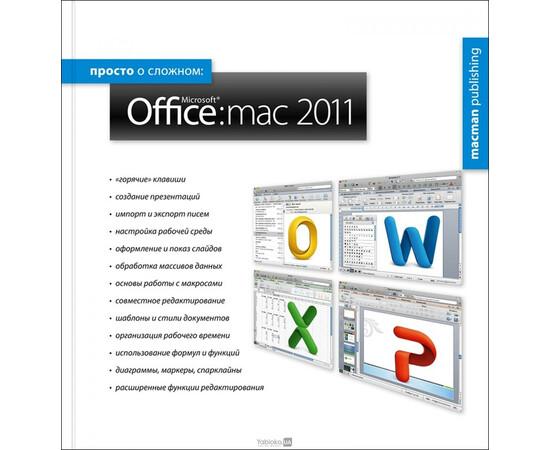 "Книга ""Просто о сложном: Microsoft Office: mac 2011"", фото"