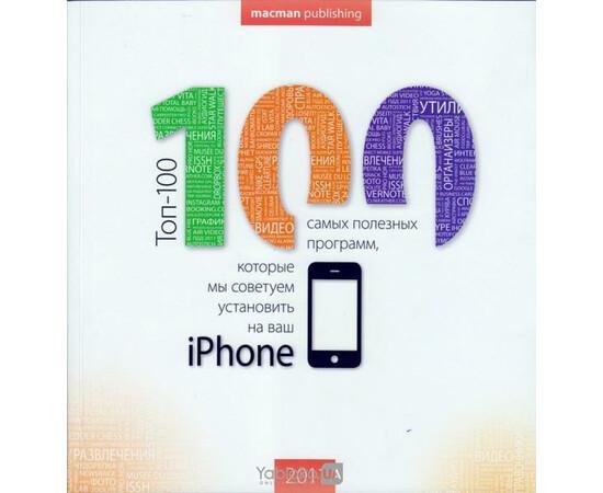 """Книга """"Топ-100 программ для iPhone"""", фото"""
