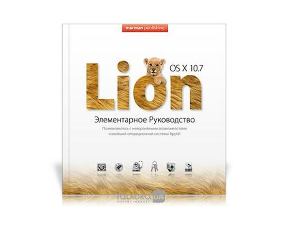 "Книга ""OS X 10.7 Lion. Элементарное руководство"", фото"