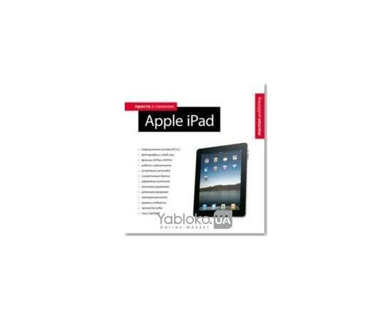 """Книга """"Просто о сложном: iPad"""", фото"""