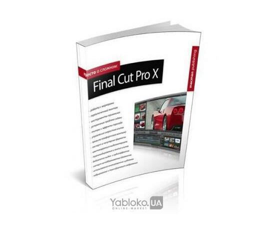 "Книга ""Просто о сложном: Final Cut Pro X"", фото"